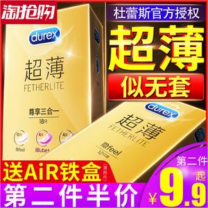 杜蕾斯air空气避孕套超薄0.01持久装男情趣防早泄安全套子正品极