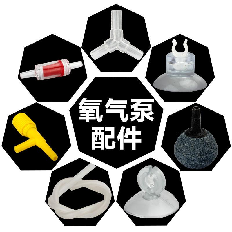 鱼缸氧气泵增氧管水管沙头气盘止流阀调节阀吸盘三通增氧泵配件