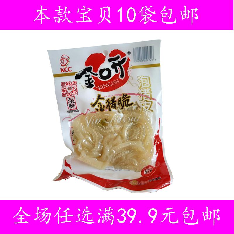 金口开金猪脆90g*10袋重庆风味泡椒猪皮重庆名吃辣零食肉皮冻包邮