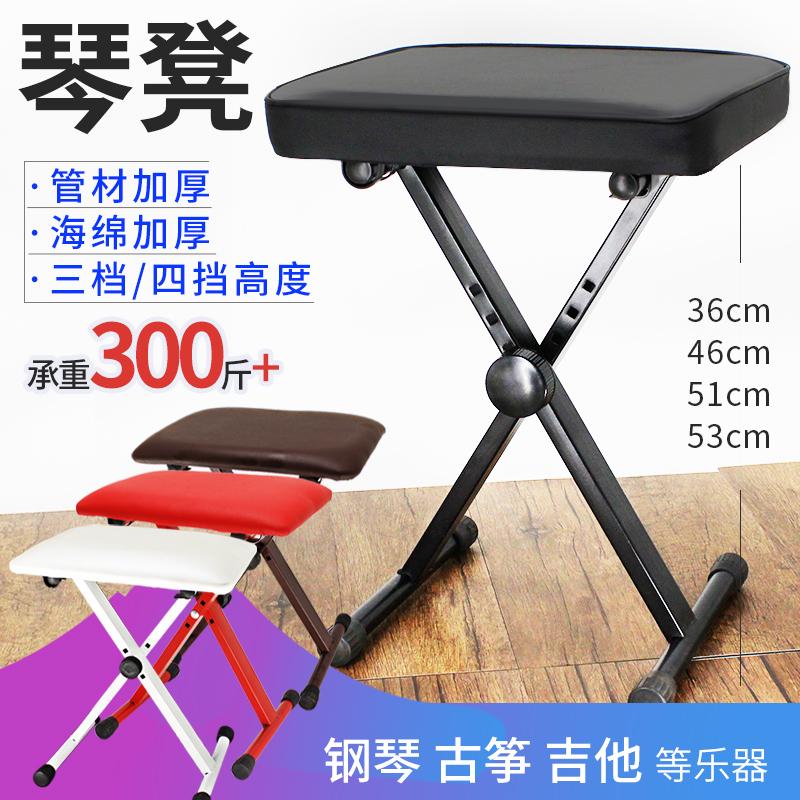 琴凳单人电子钢琴吉他二胡古筝架子鼓凳子可升降折叠儿童乐器配件