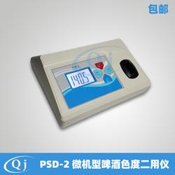 齐威 PSD-2 微机型啤酒色度二用仪 0-100PCU 0-20EBC水色度分析仪