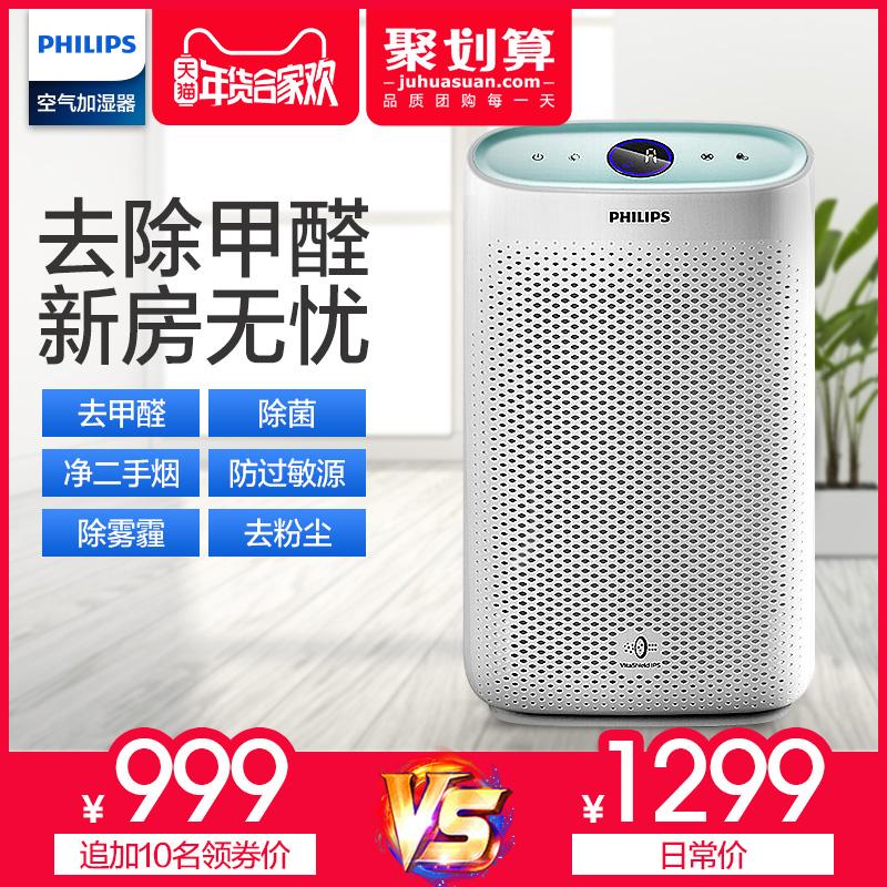 飞利浦空气净化器气家用除甲醛雾霾小型卧室室内去异味烟味净化机