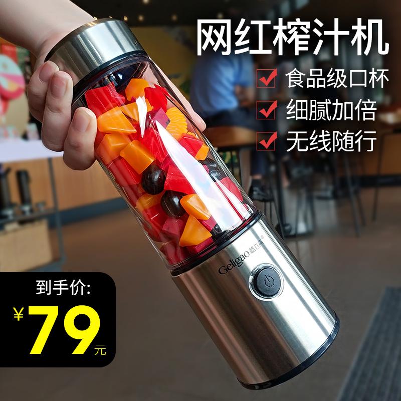格立高榨汁杯电动便携式充电炸果汁机迷你口杯榨汁机家用水果小型,可领取30元天猫优惠券