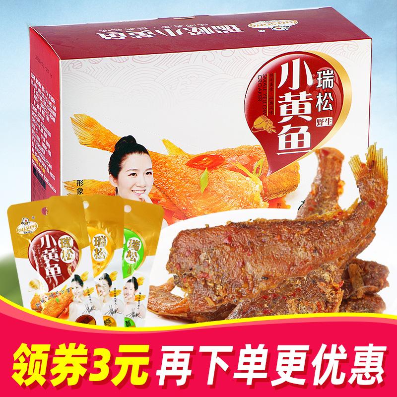 瑞松小黄鱼14g20袋香辣烤香酥小黄鱼温州特产即食海鲜小零食