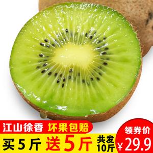 【买一送一】盛鲜汇江山徐香猕猴桃