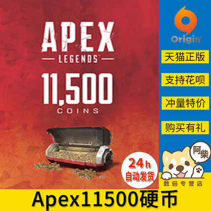 pc正版originapexlegendsapex金币