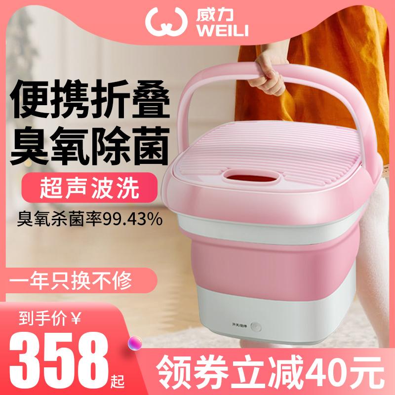 威力杀菌内衣裤折叠洗衣机迷你小型袜子半全自动专用洗涤器便携式