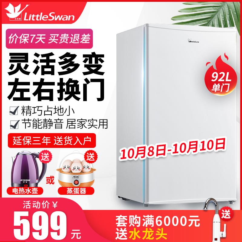 (用271元券)小天鹅92l单门宿舍家用美的小冰箱