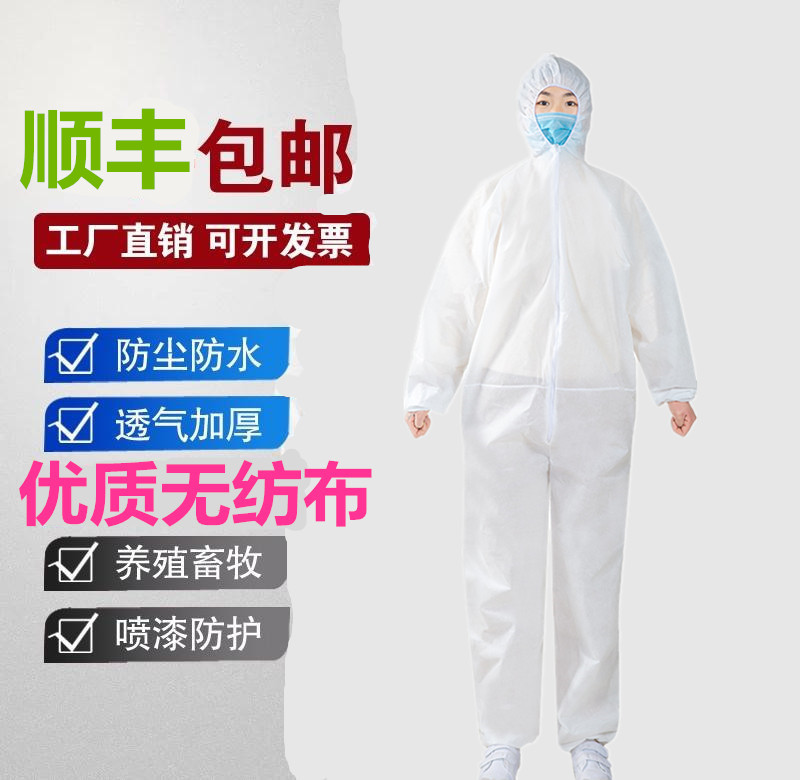 Protective clothing, isolation clothing, coated non-woven fabric, one-piece, hooded, dustproof and waterproof work clothes, loose and universal