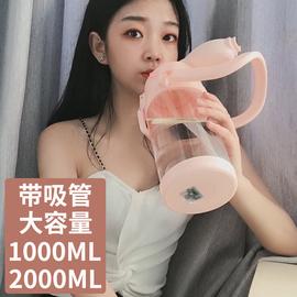 大容量水杯健身运动水壶大号水瓶便携超大2000ml女塑料杯1000吸管
