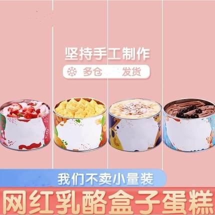 网红千层豆乳盒子蛋糕易拉罐蛋糕慕斯千层蛋糕甜品实验室水果糕点