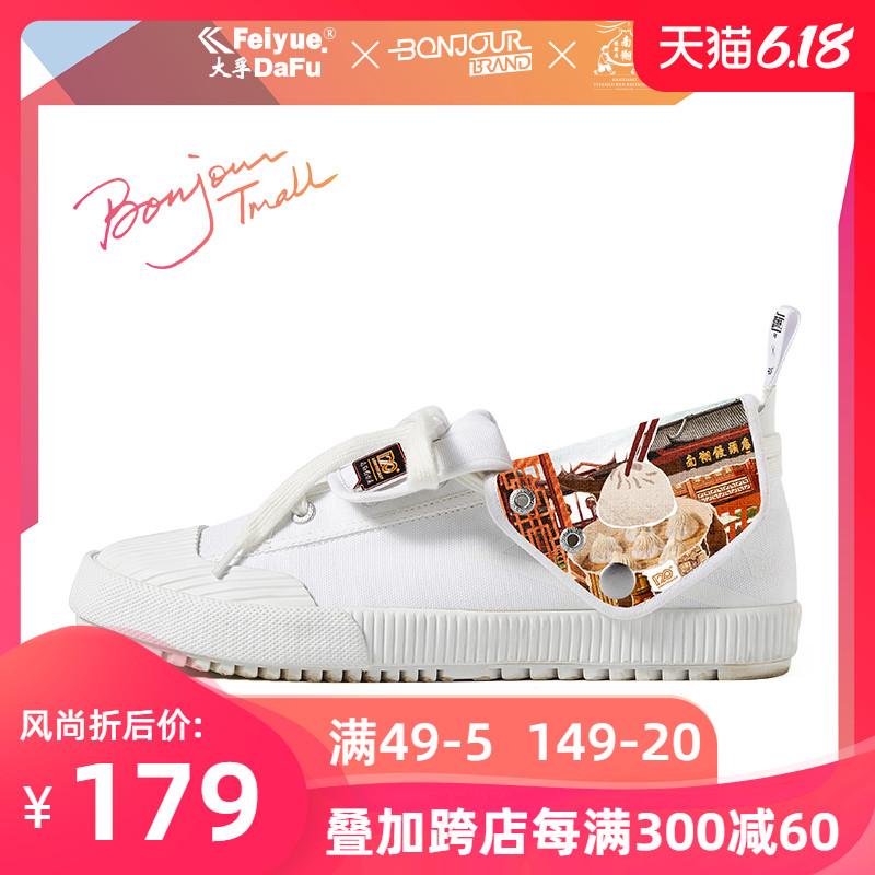 大孚飞跃X南翔XBONJOUR BRAND东鞋西渡跨界联名帆布鞋