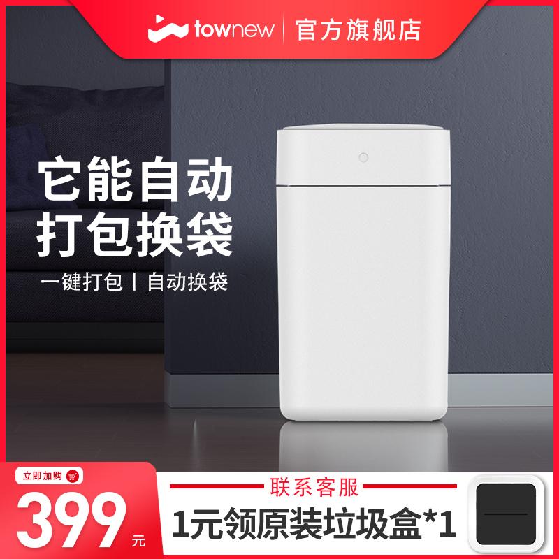 拓牛智能感应垃圾桶自动打包换袋创意家用厨房客厅厕所卫生间电动