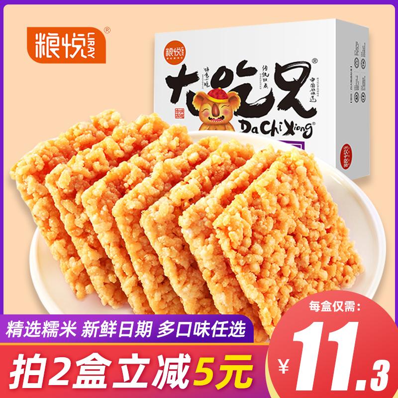 粮悦大吃兄安徽糯米锅巴组合口味办公室休闲香脆小包零食小吃整箱