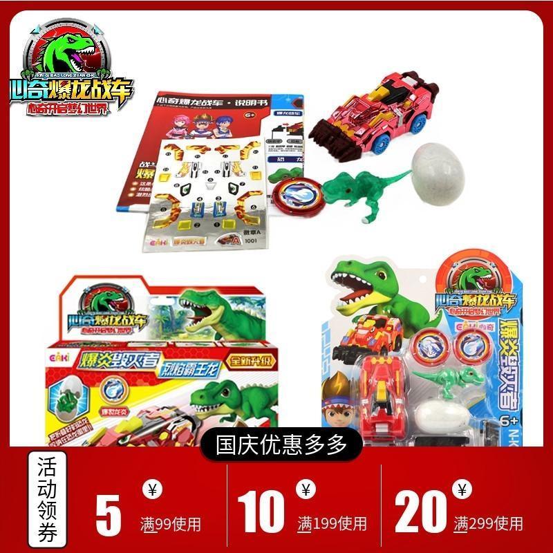 。心奇爆龙战车新奇暴龙站车男孩变形飞车爆裂恐龙蛋霸王龙玩具。
