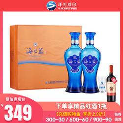 【官方授权】洋河蓝色经典海之蓝52度480ml*2瓶绵柔型白酒礼盒装