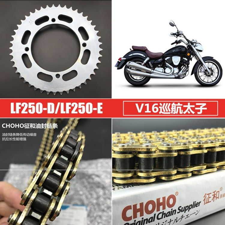 Suitable for Lifan V cylinder cruise Prince lf250-d / V16 chain, front and rear teeth disc size flying sprocket oil seal chain