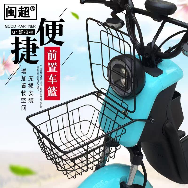 闽超菜篮框前置车篮筐车筐储物篮改装配件前篮适用于小牛U1电动车