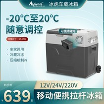 冰虎车载冰箱制冷压缩机自驾游车家两用12v拉杆便携汽车小型冷冻