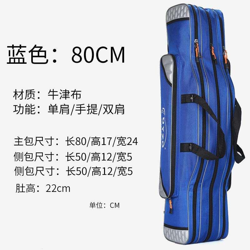 渔具钓鱼 包超装备轻钓竿包超包80/90/1米/1.2米海竿鱼包斜挎伞杆