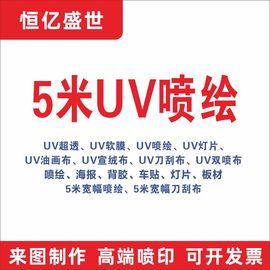 5米UV喷绘户外高清喷绘白色喷绘布UV5米刀刮布灯箱定做定制广告布图片