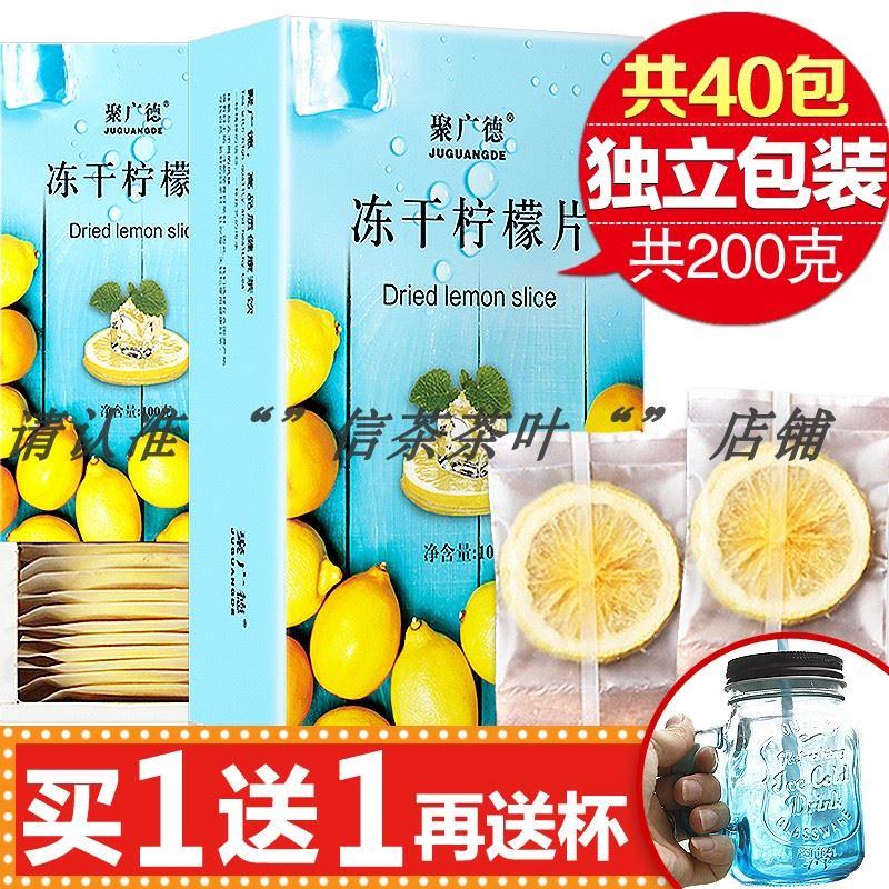 (用1元券)【买1送1共40包】聚广德冻干柠檬片 泡茶蜂蜜柠檬干片水果花草茶