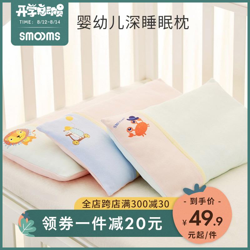 思萌儿童枕头宝宝 0-1-2-3岁纯棉小孩幼儿幼儿园四季通用新生婴儿