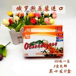 食用俄罗斯原装进口沙棘油沙棘果油胶囊健康沙棘能量油5盒包邮