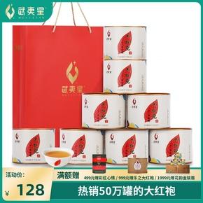 武夷星茶业大红袍礼盒装400g武夷山大红袍武夷岩茶乌龙茶茶叶散装