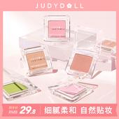 【新色】Judydoll橘朵单色腮红高光修容蜜桃奶茶哑光细闪自然裸妆