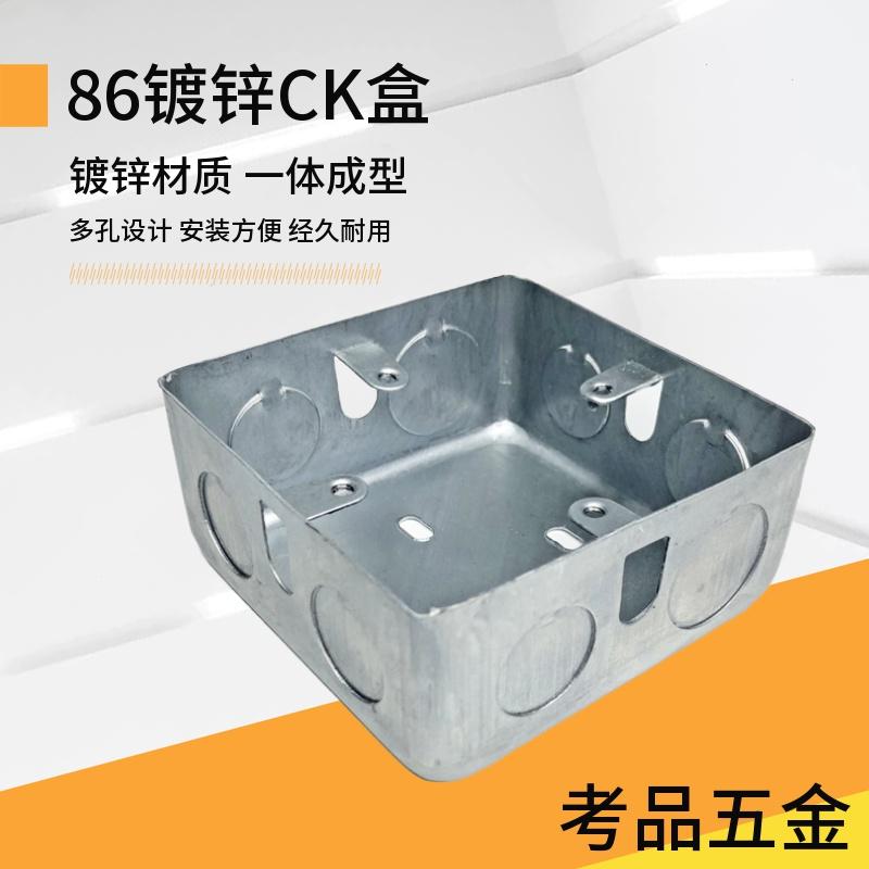拉伸盒白色镀锌金属接线盒86CK型暗装盒插座底座圆管明装开关盒
