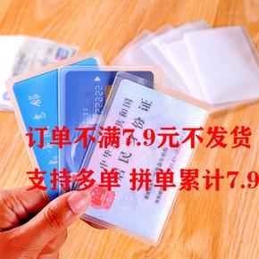 透明磨砂防磁银行卡套IC卡套身份证件卡套 公交卡套会员卡保护套
