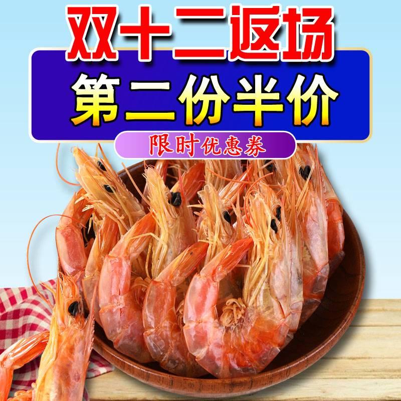 烤虾海味脆虾特产日晒即食大对虾海鲜干货烤对虾烤虾干休闲零食