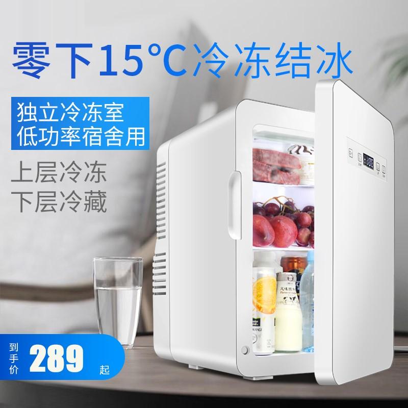 券后283.22元放化妆品小冰箱茶叶专用小冰箱护肤品冷藏放面膜的小冰箱车载家用