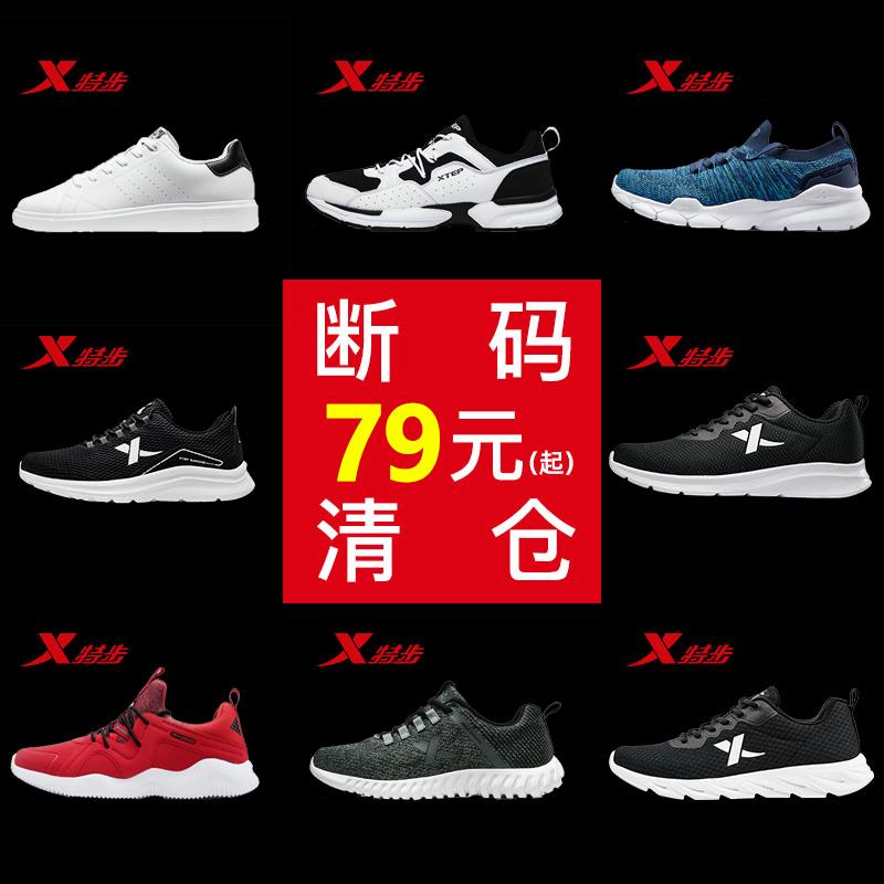 特步男鞋运动鞋男士品牌清仓断码秋冬季皮面正品黑休闲鞋跑步鞋子