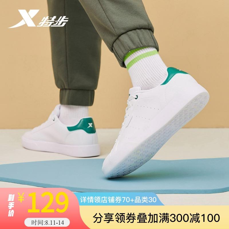 (过期)特步同步专卖店 特步2021夏季新款低帮轻便白色男鞋 券后129元包邮