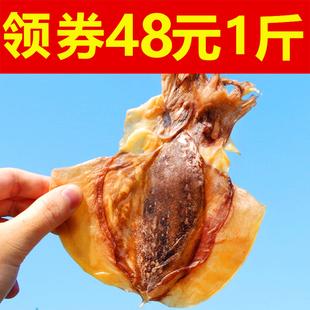 北海特级小墨鱼干500g 广西特产海产品海鲜干货新鲜乌贼干20-30只