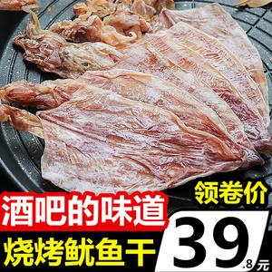 北海特级烧烤鱿鱼干250g 特产海鲜干货KTV酒吧手撕海产品30-35只