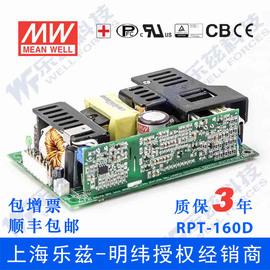 RPT-160D台湾明纬148W裸板三路医疗电源+5V11A+12V5A+24V1.2A图片