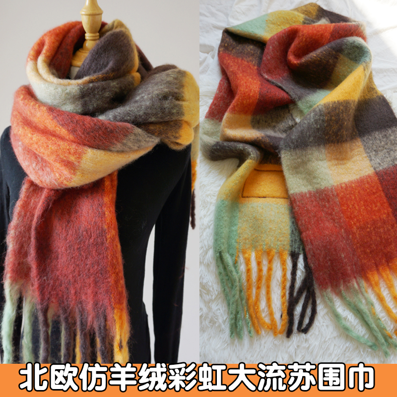 Nordic cashmere like wool rainbow scarf womens warm neck cashmere scarf large shawl dual purpose net red