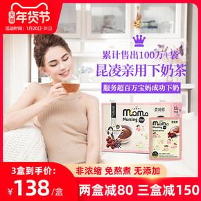 昆凌同款台湾农纯乡妈妈茶下奶茶产后追奶哺乳期催奶通乳茶增奶汤