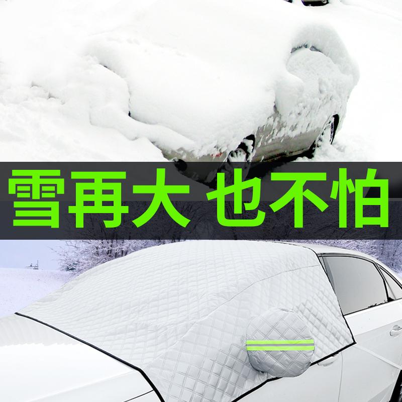 长城哈弗H1H2SH4H5H6coupeM6H789冬季加厚防雪防霜半身罩汽车车衣