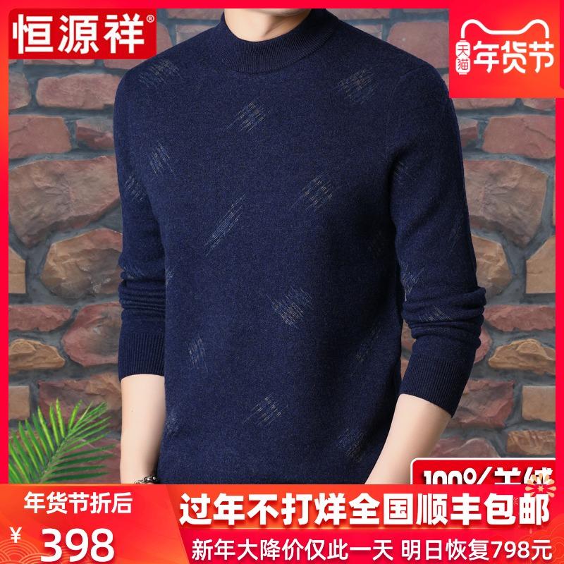 恒源祥100%纯羊绒打底衫男士冬季加厚羊毛衫半高领中年宽松毛衣男
