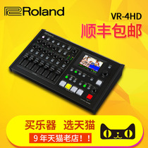 Roland Roland VR-4HD Multi-channel HD Switchboard Guide table stunt table Video switcher