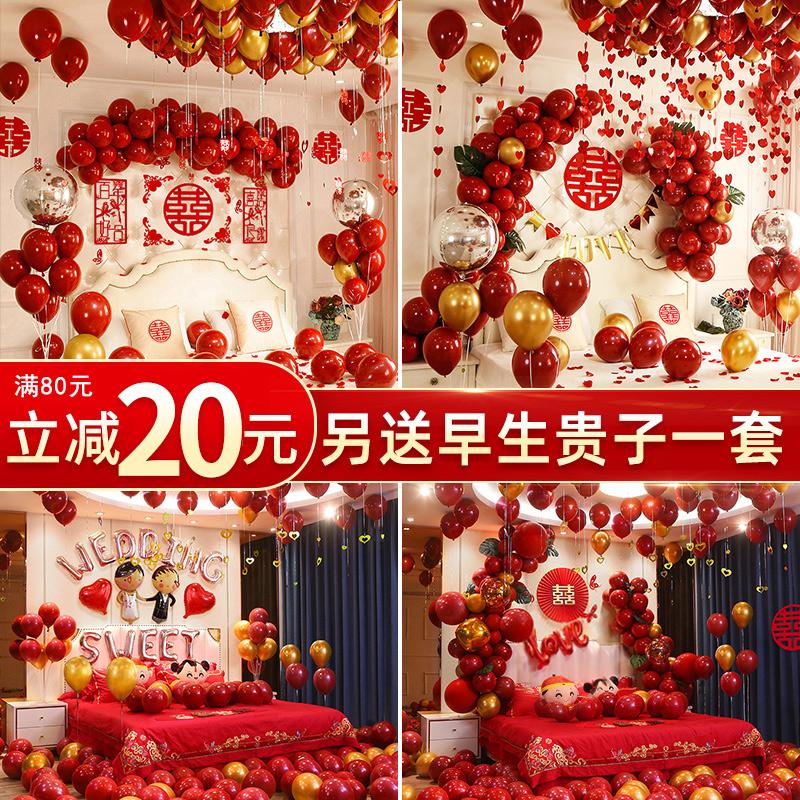 婚房布置气球套装婚礼新房装饰套餐婚庆卧室房间结婚用品女方男方