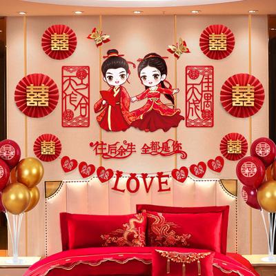 结婚用品男方床头房间拉花婚房装饰新房卧室客厅背景墙女方布置