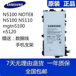 三星N5100电池gt-N5110原装电池gtn5100 note8 n5120平板手机电池