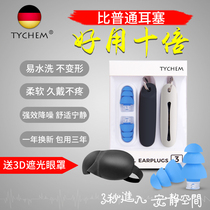 Earplugs anti-noise sleep dormitory noisy German noise-cancelling soundproofing female sleeping anti-noisy Oracle male work dedicated