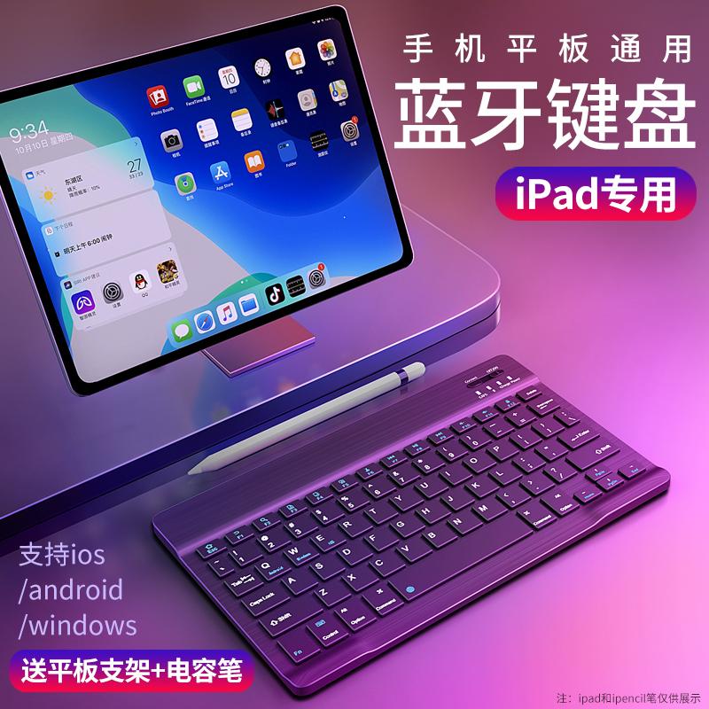 无线可充电蓝牙平板静音小键盘