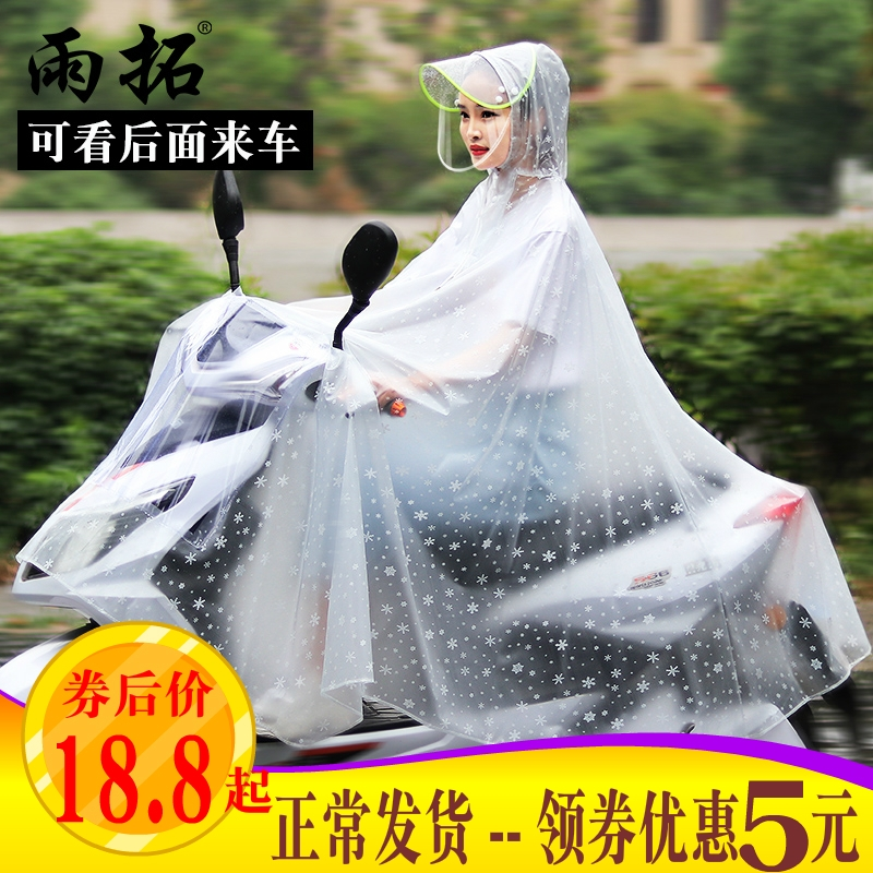 成人雨衣电动摩托男电瓶车女单人骑行加大加厚防暴雨透明防水雨披